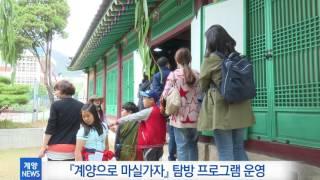 10월 4주_ 역사문화 탐방 프로그램 운영 영상 썸네일