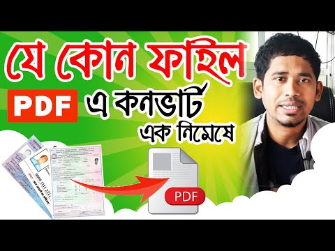 jpg to pdf file converter | jpg to pdf in mobile | How To Convert JPEG to PDF Online [Bengali]