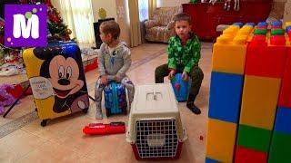 Макс и Катя навсегда покидают свой дом Отдаем кучи игрушек Едем с Муркой к родственникам