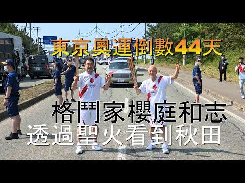 東京奧運倒數44天 格鬥家櫻庭和志高舉聖火/愛爾達電視20210609