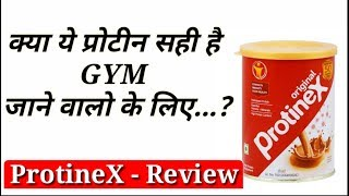 ProtineX supplement Review In Hindi । High protien and Weight gain