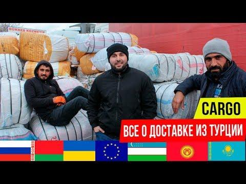 Карго - Доставка грузов из Турции (Цены на 2019)