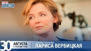 Лариса Вербицкая в утреннем шоу «Настройка»