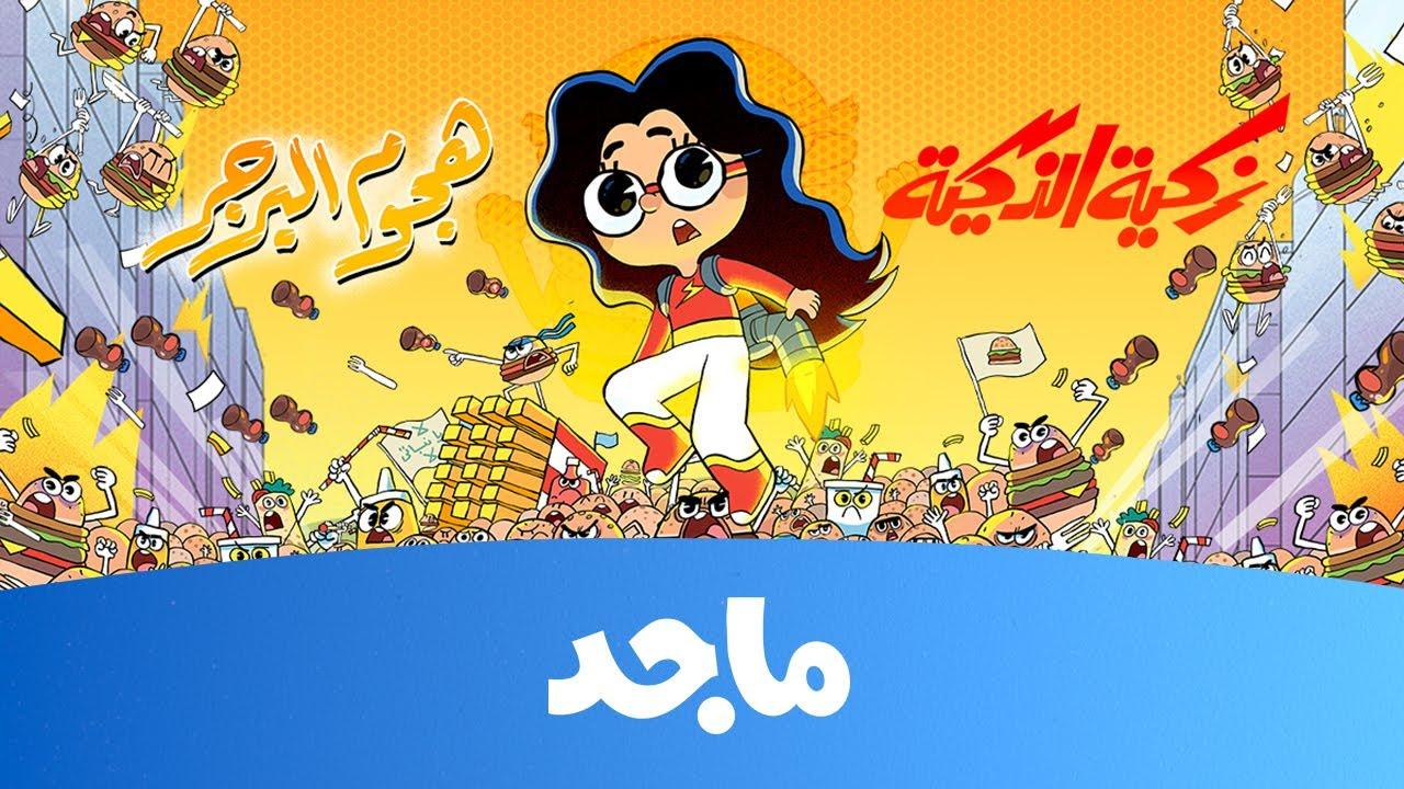 Download زكية الذكية - هجوم البرغر حصريا @Majid Kids - ماجد