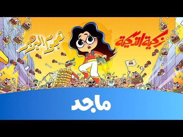 زكية الذكية - هجوم البرغر حصريا @Majid Kids - ماجد