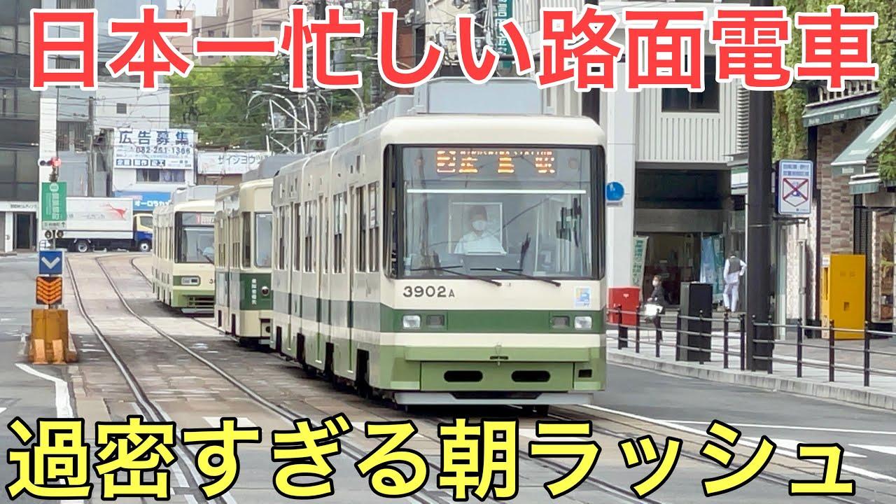 【衝撃】路面電車の朝ラッシュが過密すぎた