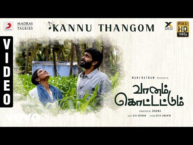 Vaanam Kottattum - Kannu Thangom Video | Mani Ratnam, Dhana | Sid Sriram