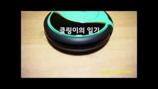 모뉴엘 로봇청소기 - 클링이의 일기 (아빠편)