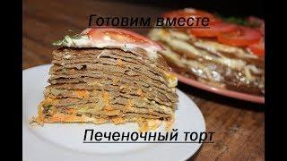 Печеночный торт☆ОЧЕНЬ ВКУСНЫЙ