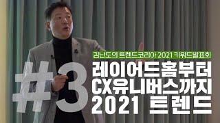 [트렌드코리아2021-3부] 2021년 트렌드키워드 간…