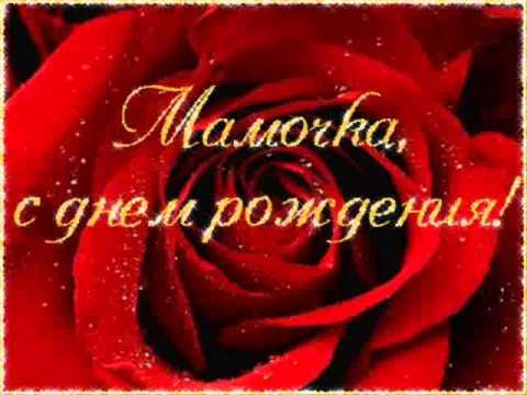 Ася Осипянц - С днем рождения Мама!