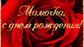 Эльбрус Джанмирзоев - С Днем Рождения  Мама