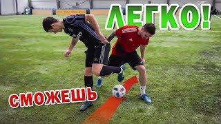 ТОП ФИНТ ПРОТИВ ЗАЩИТНИКА в футболе!