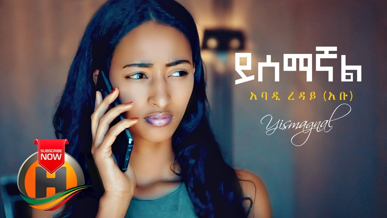 Abadi Redai (Abu) - Yisemagnal | ይሰማኛል - New Ethiopian Music 2020 (Official Video)