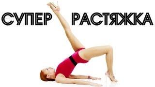СУПЕР РАСТЯЖКА | Комплекс упражнений на растяжку и гибкость | Фитнес дома