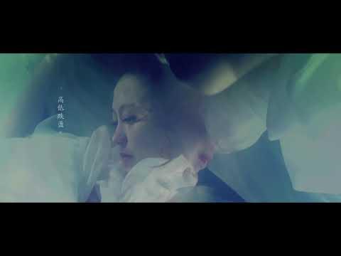 """吳若希 Jinny - 越難越愛 (TVB劇集""""使徒行者""""片尾曲) (Official MV)"""