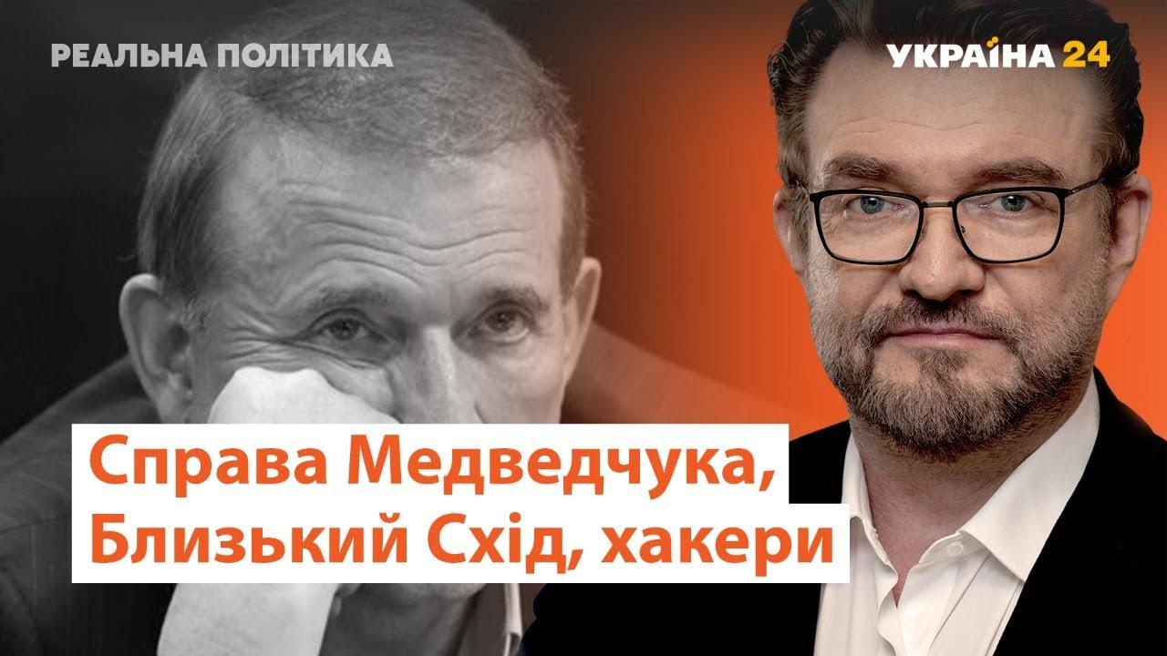 Справа Медведчука, Близький Схід, атаки хакерів в США // Реальна політика з Євгенієм Кисельовим