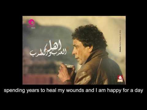 Mohamed Mounir lyrics