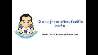 10 ความรู้ทางการเงินเปลี่ยนชีวิต EP1 (Money Coach พบประชาชน 9 สิงหาคม 2560)