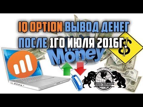 Бинарные Опционы - IQ Option вывод денег после 1го июля 2016г.