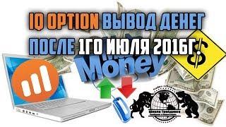 Бинарные Опционы - IQ Option вывод денег после 1го июля 2016г.(, 2016-07-28T13:01:58.000Z)