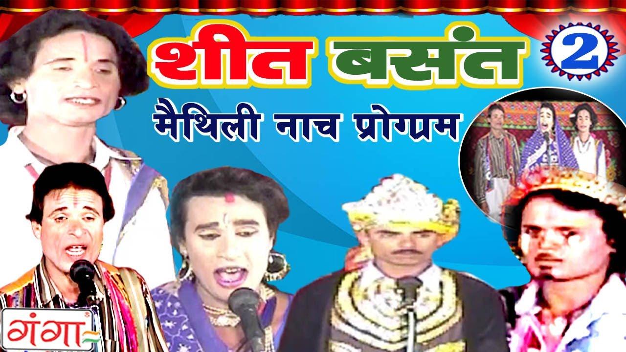 श त बस त भ ग 1 Maithili Nach Programme Maithili Nautanki 2017 Youtube
