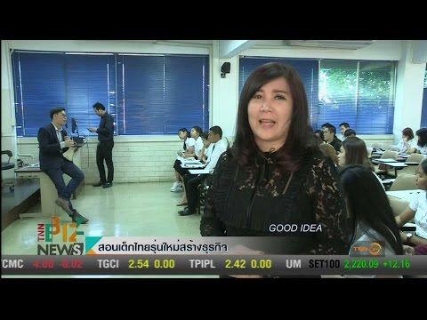 TNN BIZ NEWS : สอนเด็กไทยรุ่นใหม่ สร้างธุรกิจ