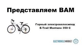 Горный электровелосипед E-Trail Montano 350 С(Горный электровелосипед E-Trail Montano 350 С здесь: ..., 2015-02-20T07:36:23.000Z)