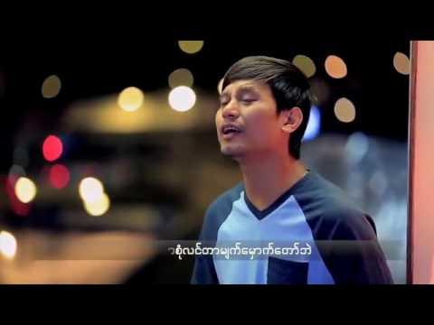 ကုိယ္ေတာ္နဲ႔အတူ   Myanmar New Worship Song 2016