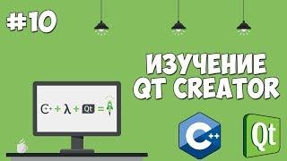 Изучение Qt Creator | Урок #10 - Создание калькулятора (Ввод чисел)