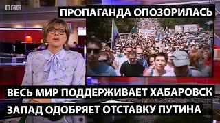 Весь мир поддерживает Хабаровск! Запад одобряет смену режима! Пропаганда опозорилась.