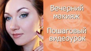 Вечерний макияж. Видеоурок. Учимся строить вытянутую форму макияжа глаз