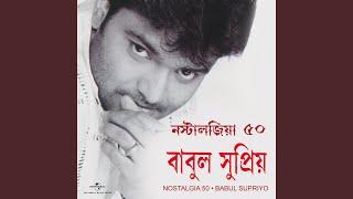 Aamar E Bhalo Bhasha