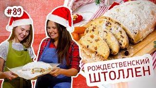 Рождественский штоллен - простой рецепт праздничного кекса с цукатами