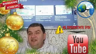 Внимание видео Конкурс на канале Все про всё розыгрыш призов