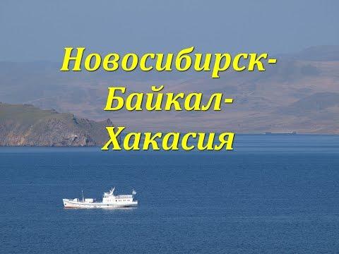 Озеро Байкал. Природа и экология Байкала, водный туризм на