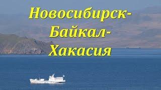 Из Новосибирска на машине на Байкал(Это путешествие из Новосибирска на Байкал на машине было спонтанным. Сегодня мы подумали о поездке, а через..., 2016-06-21T16:22:41.000Z)