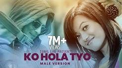 Sunil Giri - Ko Hola Tyo (को होला त्यो)   Paul Shah & Prakriti Shrestha   Official Video
