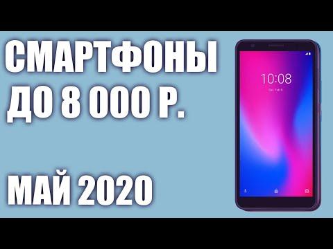 ТОП—7. Лучшие смартфоны до 8000 рублей. Май 2020 года. Рейтинг!