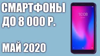 ТОП—7. Лучшие смартфоны до 8000 рублей. Апрель 2020 года. Рейтинг!