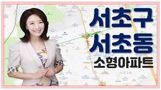 [소형아파트]서초~강남역 일대 개발로 생활 인프라 확대…