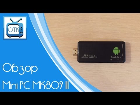 Обзор Mini PC MK809 III