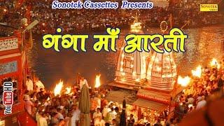 श्री गंगा माँ की आरती ( हरिद्वार  )|| Shree Ganga Maa Ki Aarti || Anjali Jain