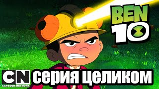 Бен 10   Бен и снова Бен (серия целиком)   Cartoon Network