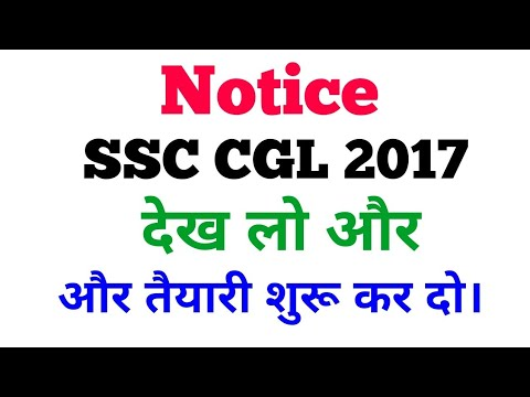 NOTICE REGARDING SSC CGL 2017 TIER-3 EXAM DATE REVEALED Tier-2 result