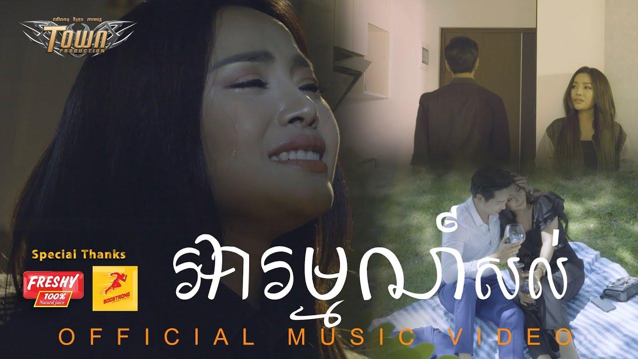 អារម្មណ៍សល់ - បាន មុន្នីល័ក្ខ - Ban Monyleak - Official Music Video