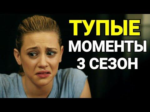 ТОП САМЫХ ТУПЫХ МОМЕНТОВ 3 СЕЗОНА РИВЕРДЕЙЛА!
