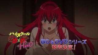 TVアニメ「ハイスクールD×D HERO」BD&DVD発売告知CM(2018年7月25日発売!)