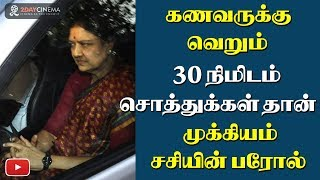 Only 30 minutes for husband! Sasikala gives importance only for property - 2DAYCINEMA.COM