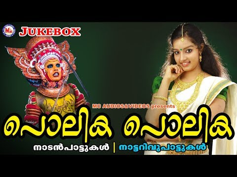 ഏറ്റുപാടാൻകൊതിച്ച പഴയനാടൻപാട്ടുകൾ | Polika Polika | Nadan Pattukal Malayalam | Malayalam Nadan Pattu